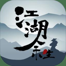 江湖余生测试服v1.3 安卓版
