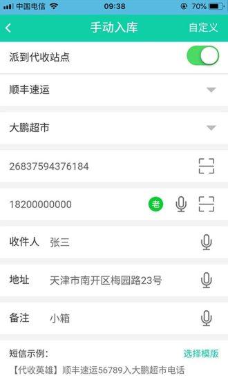 快递英雄手机版 v2.04 安卓版
