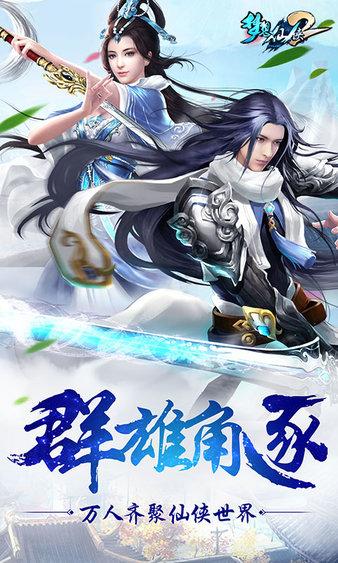 梦想仙侠2官方正版 v16.8 安卓版