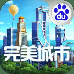 完美城市手机游戏v1.0.5521