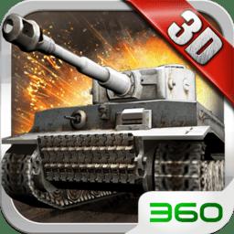 3d坦克争霸360游戏 v1.6.7 安卓版