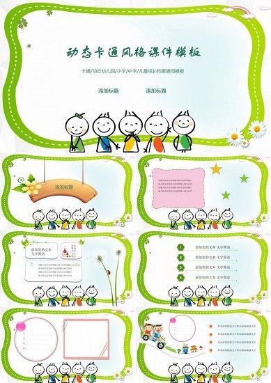 幼儿园课件免费