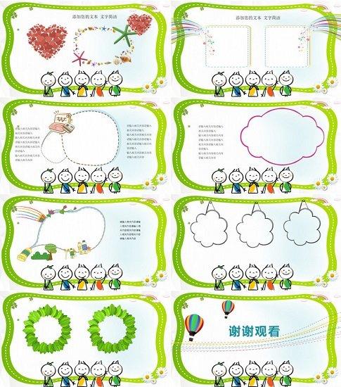 幼儿园课件教案 免费版