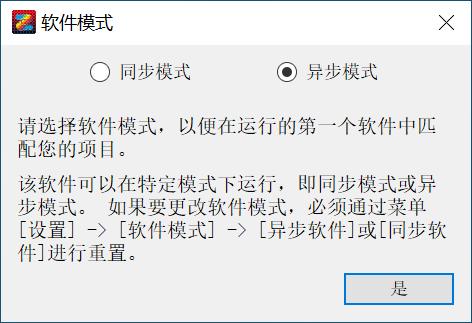 中航全彩控制软件