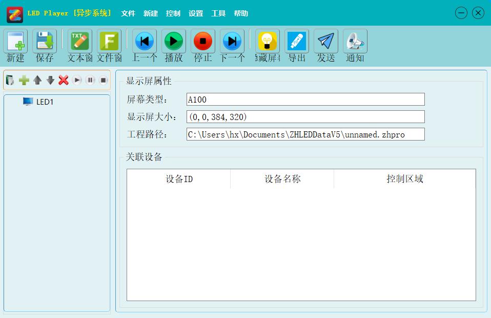 中航LED异步全彩控制系统 v006.002.212 官方版