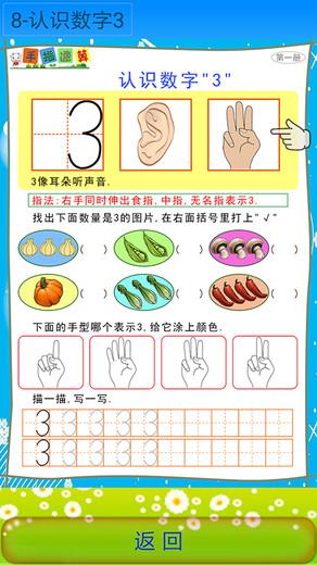 手指速算app v1.0 安卓版