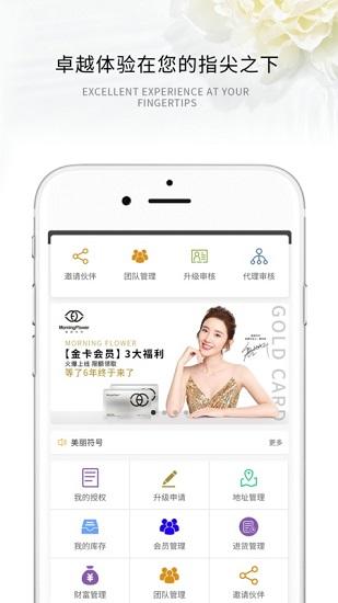 美��符�app v1.0.4 安卓版