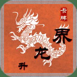 升龙界手游 v1.1.0 安卓版
