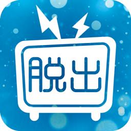 直播逃出朋友家破解汉化版v1.0.5 安卓版
