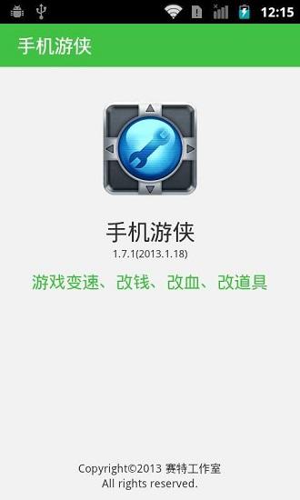 手机游侠破解无限制版 v1.9.0 安卓免root版