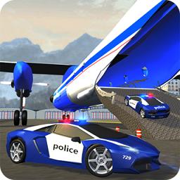 警察飞机运输车最新版