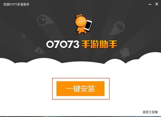 07073手游助手极速版 v1.1.0.0 免费版