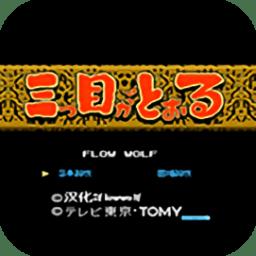 三目神童手游 v2.5 安卓版