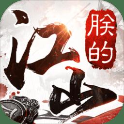 朕的江山坚果端v2.6.24 安卓版