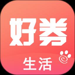 生活好券appv1.6.0 安卓版