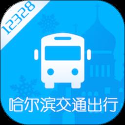 哈尔滨交通出行软件v1.2.3