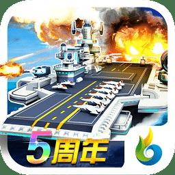 帝国舰队九游手游 v5.5.001 安卓版