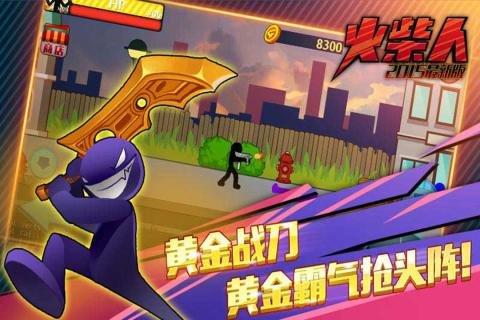 火柴人突击格斗旧版 v2.0.28 安卓版