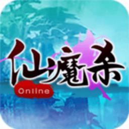 仙魔杀官方版 v1.5.8 安卓版