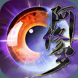 阿修罗之眼手游 v1.4.0 安卓版
