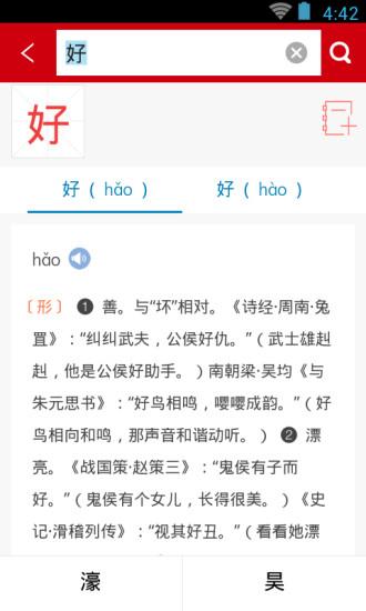 古代汉语词典app破解版 v3.4.3 安卓版
