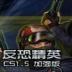 cs1.5中文版官方硬盘版