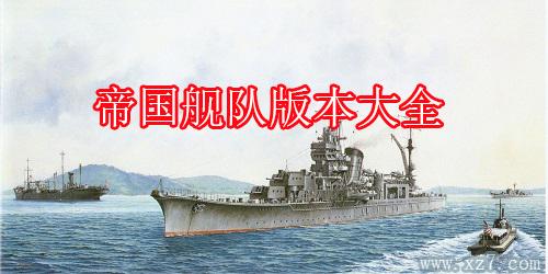 帝国舰队版本大全_帝国舰队单机破解版_帝国舰队游戏下载