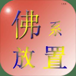 佛系放置游�� v1.0 安卓版