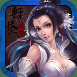 轩辕风云vip破解版v1.2.4 安卓版