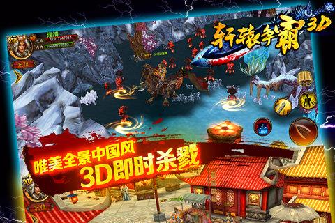 轩辕争霸游戏 v3.2.0 安卓版