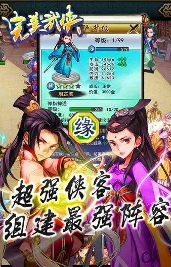完美武侠手游 v2.0.9 安卓版
