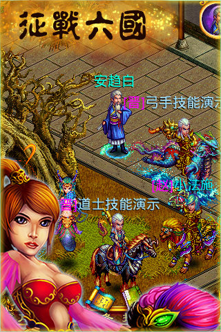 征战六国手游 v1.8.1 龙8国际注册