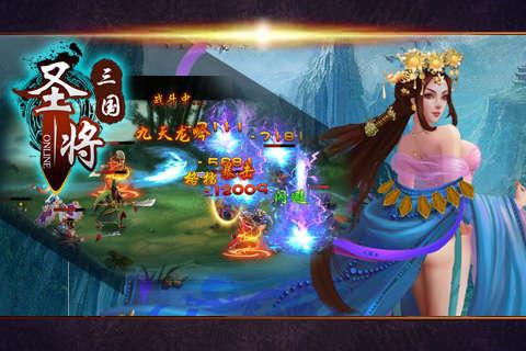 圣将三国ol手游 v1.60023 安卓版