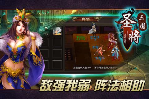 圣将三国ol游戏