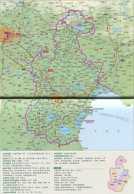 天津地形图高清版大图 免费版