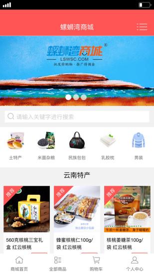 螺蛳湾商城软件 v4.6.34 龙8国际注册