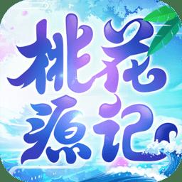 桃花源记九游版