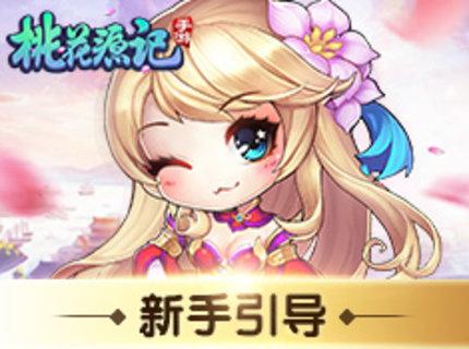 桃花源记九游版游戏