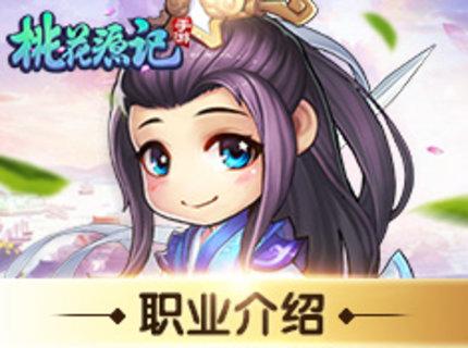桃花源记九游版 v1.0.9 安卓版