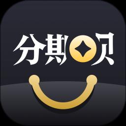 分期呗Appv3.3.1 安卓版