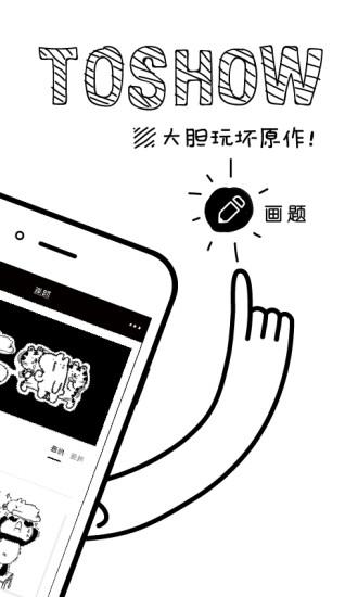 涂手官方正版 v3.5.2 安卓版