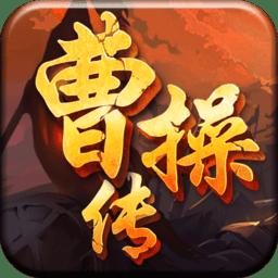 曹操传百度手机版v2.8.2 安卓版