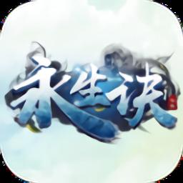 永生诀游戏v1.0.1 安卓版