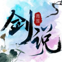 青莲剑说手游v1.0.22 安卓版