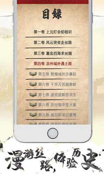 寻梦丝路官方版 v1.0.7 安卓版