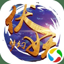 梦幻伏妖经典版 v3.0.0 安卓版