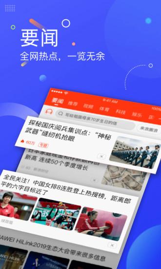 新浪新闻app