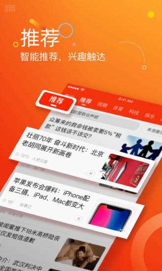 新浪新闻手机客户端 v7.5.0 安卓新版