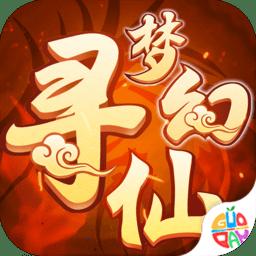 梦幻寻仙游戏v1.3 安卓版