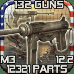 3d枪械拆解2内购破解版(gun disasm 2)v12.2.0 安卓版